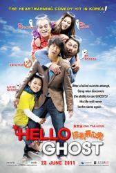 Hello ghost opens 23june