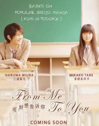 Kimi ni todoke movie from me to you otaku house 470x600